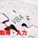 【VBA学習】セルの値を取得&セルに値を入れる2つの方法