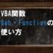 【VBA学習】関数「Sub」と「Function」の違いと使い方
