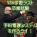 【VBA学習】VBAで予約管理システムを作ってみよう