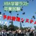 【VBA学習】VBAで予約管理システムの作り方